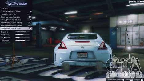 Nissan 370z для GTA 5 руль и приборная панель