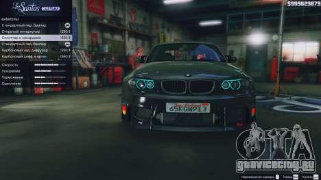 BMW 1M v1.0 для GTA 5 вид спереди справа