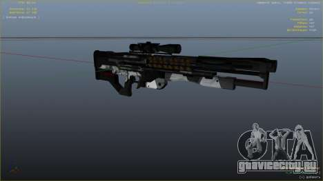 M2014 Gauss Rifle из Crysis 2 для GTA 5 четвертый скриншот