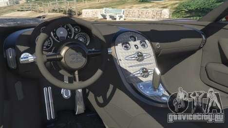 Bugatti Veyron Grand Sport v4.1 для GTA 5 вид сзади справа