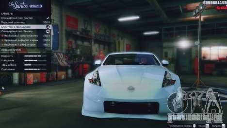 Nissan 370z для GTA 5 вид справа