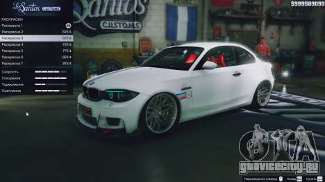 BMW 1M v1.0 для GTA 5 колесо и покрышка
