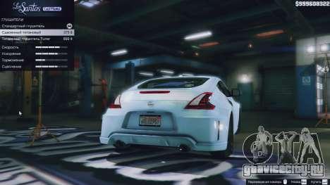 Nissan 370z для GTA 5 колесо и покрышка