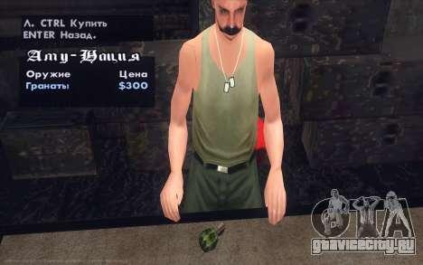 Realistic Weapons Pack для GTA San Andreas седьмой скриншот