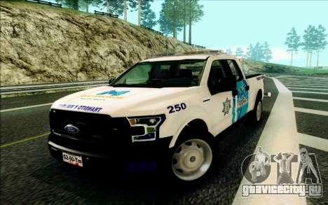 Ford F150 2015 Towtruck для GTA San Andreas