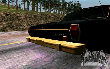 ГАЗ 24 Волга для GTA San Andreas вид сзади