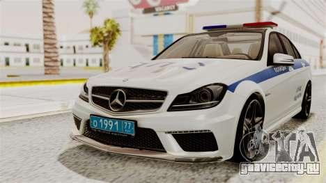 Mercedes-Benz С63 AMG ГИБДД МВД для GTA San Andreas