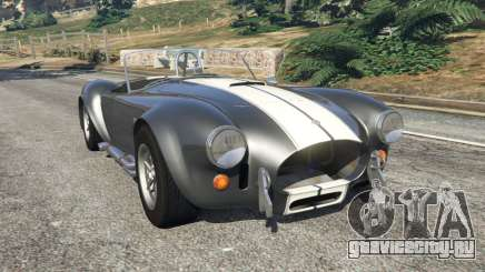 AC Cobra v1.2 [Beta] для GTA 5