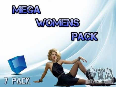 Womens Mega Pack by 7 Pack для GTA San Andreas