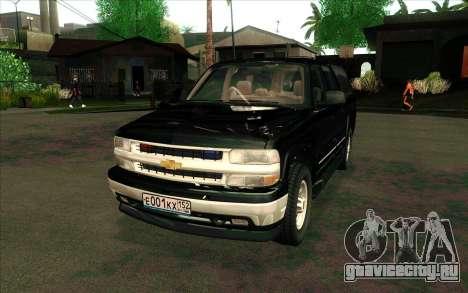 Chevrolet Suburban ФСБ России для GTA San Andreas