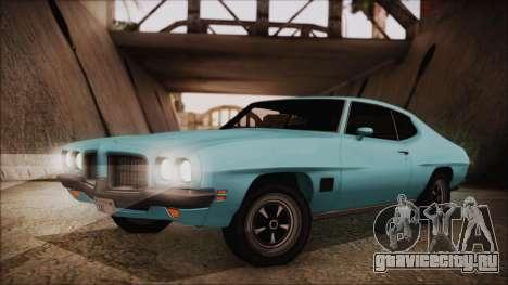 Pontiac Lemans Hardtop Coupe 1971 для GTA San Andreas