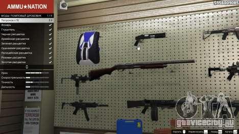 Remington 870e для GTA 5 второй скриншот