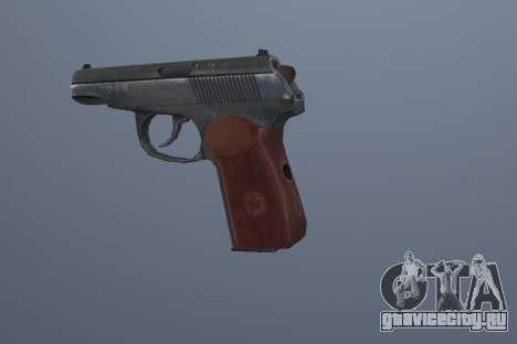 Пистолет Макарова для GTA San Andreas третий скриншот