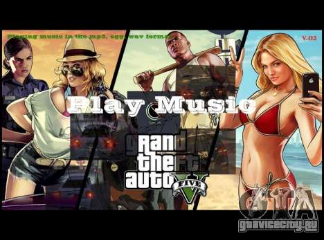 Play Music для GTA San Andreas
