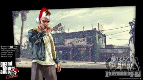 Новогодние загрузочные экраны для GTA 5 третий скриншот