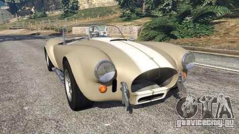 AC Cobra v1.3 для GTA 5