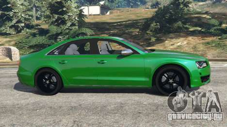 Audi S8 Quattro 2013 для GTA 5