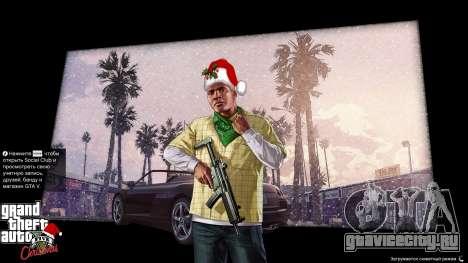 Новогодние загрузочные экраны для GTA 5 пятый скриншот