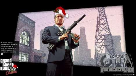 Новогодние загрузочные экраны для GTA 5