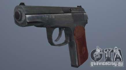 Пистолет Макарова для GTA San Andreas