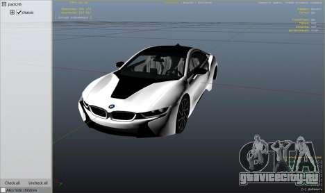 2015 BMW I8 для GTA 5 вид справа