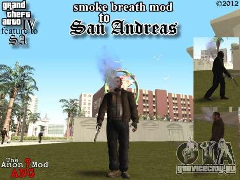 Пар изо рта у CJ и у прохожих для GTA San Andreas