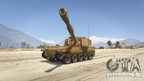 M109 (SAU) Paladin для GTA 5