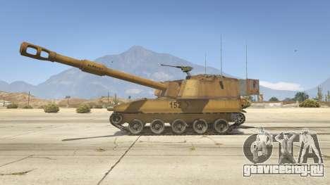 M109 (SAU) Paladin для GTA 5 вид слева