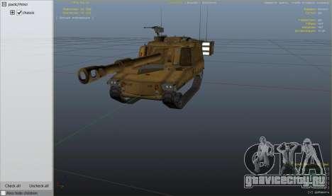 M109 (SAU) Paladin для GTA 5 колесо и покрышка