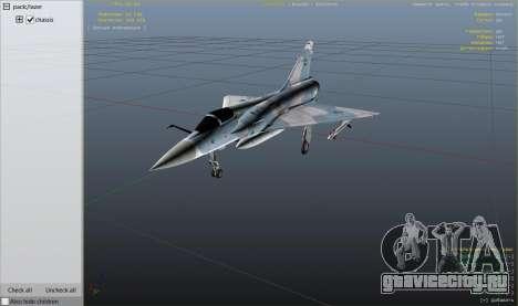 Dassault Mirage 2000-C FAB для GTA 5