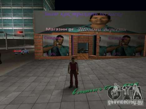Магазин от Tommy Vercetti для GTA Vice City