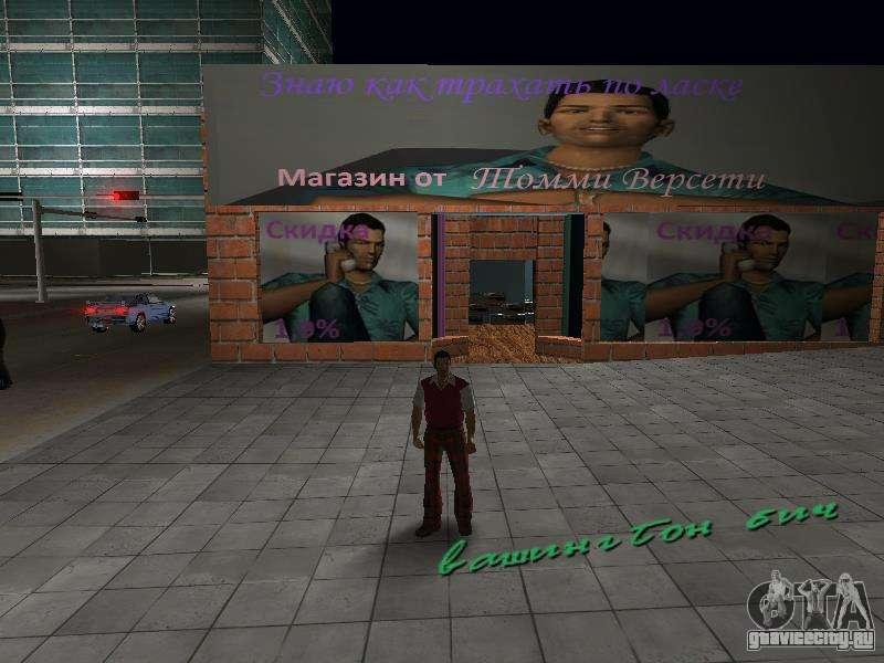 Дополнения GTA Vice City