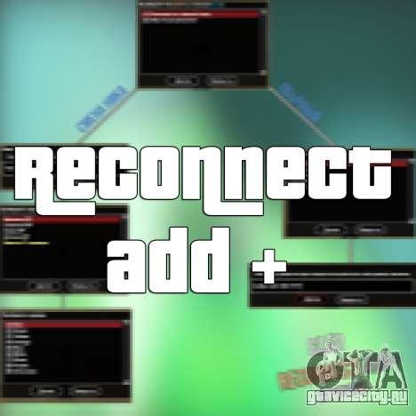 Reconnect Add для GTA San Andreas