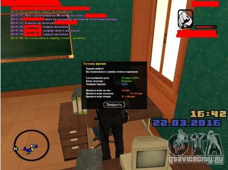 RolePlay задания для GTA San Andreas второй скриншот