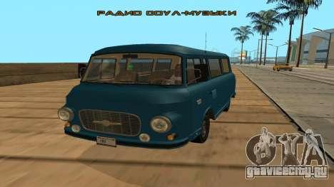 Barkas B1000 для GTA San Andreas вид слева