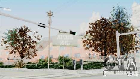 Vegetation Ultra HD для GTA San Andreas второй скриншот