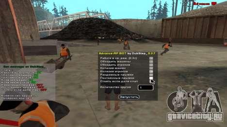 Бот шахтера ARP 0.3.7 для GTA San Andreas