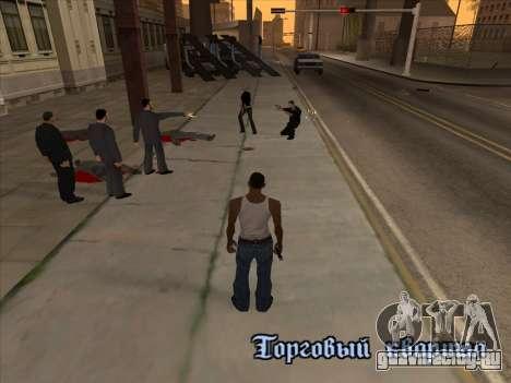 Русские в Торговом Квартале v2 для GTA San Andreas пятый скриншот