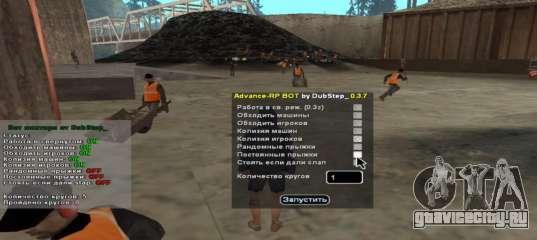 Cleo] new bot для шахты | diamond rp v 7. 0 | samp 0. 3. 7 youtube.