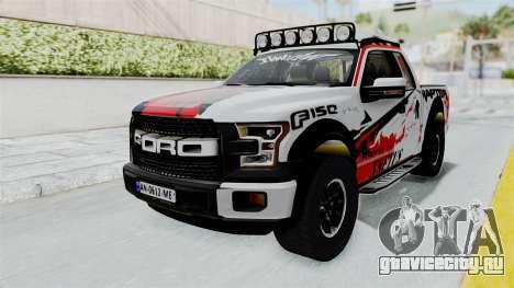 Ford F-150 Raptor 2015 для GTA San Andreas вид справа
