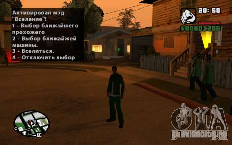 CJ Animation ped для GTA San Andreas