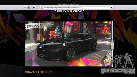 Автомастерская Бенни в одиночном режиме для GTA 5 второй скриншот