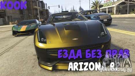 Езда без прав ARIZONA RP для GTA San Andreas