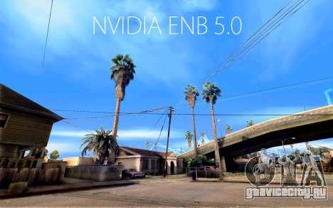 ENB NVIDIA 5.0 FINAL для GTA San Andreas