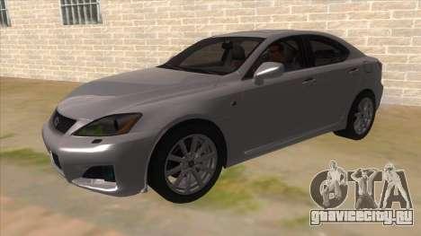 Lexus ISF для GTA San Andreas