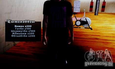 Продавец стероидов в спортзале для GTA San Andreas второй скриншот