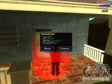 Чекер домов для ARP для GTA San Andreas пятый скриншот