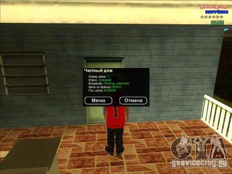 Чекер домов для ARP для GTA San Andreas второй скриншот