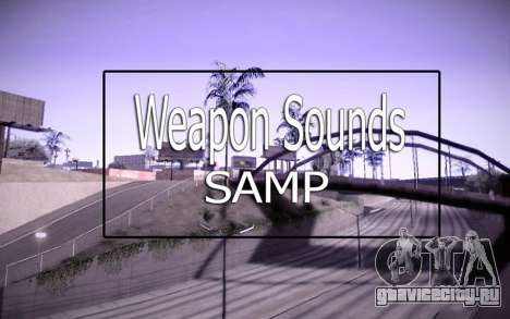 Weapon Sounds для GTA San Andreas
