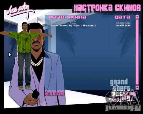 Weed T-Shirt для GTA Vice City третий скриншот